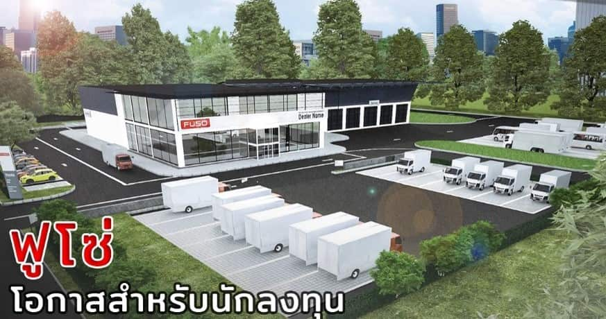DCVT Reveals New Dealership Opportunities in Selected Thailand Provinces